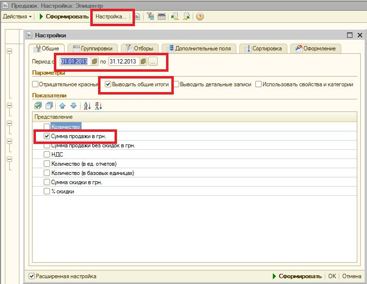 1с отчет по продажам контрагент установка релизы 1с 7.7 бухгалтерия осно