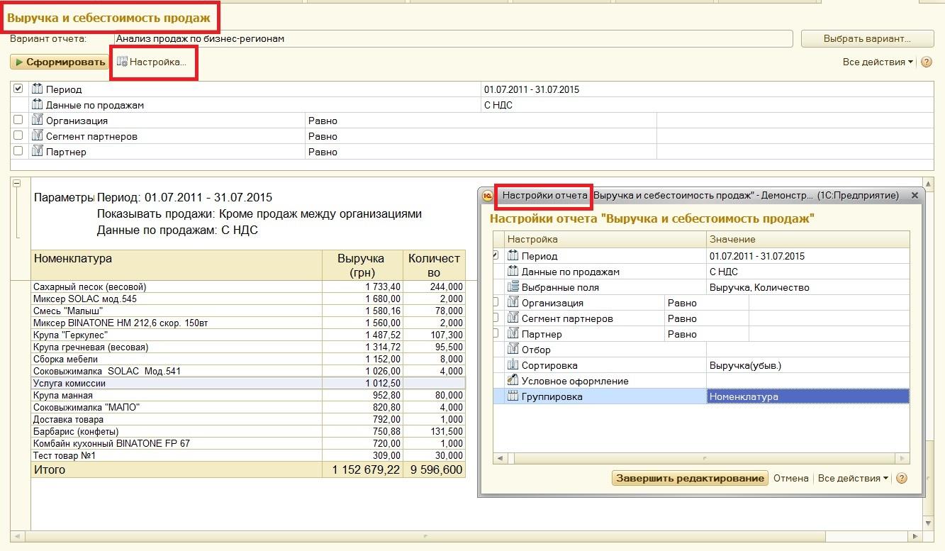 Настройка отчетов в программе 1с управление торговлей 11.1 1с скд форма настройки отчета