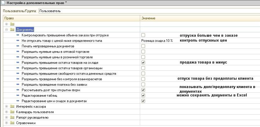 Где найти настройки пользователя в 1с установка локального сервера 1с windows